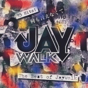 何も言えなくて ~THE BEST OF JAY WALK