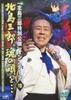 「北島三郎特別公演」オンステージ 18 北島三郎、魂の唄を…