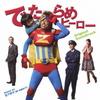 でたらめヒーロー Original Soundtrack