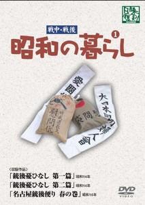 昭和の暮らし 第1巻