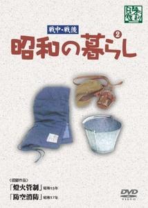 昭和の暮らし 第2巻