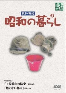 昭和の暮らし 第3巻