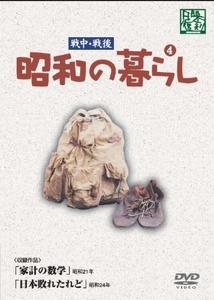 昭和の暮らし 第4巻