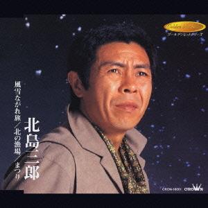 風雪ながれ旅/北の漁場/まつり