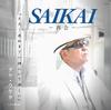 SAIKAI~再会~/ありがとうの歌