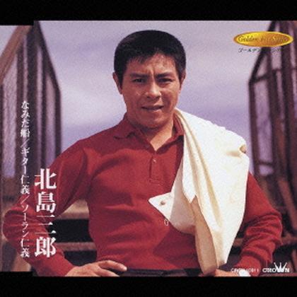 なみだ船/ギター仁義/ソーラン仁義