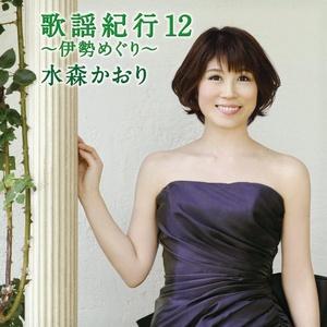 歌謡紀行12~伊勢めぐり~