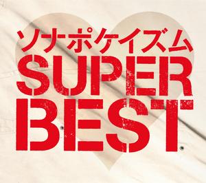 ソナポケイズムSUPER BEST(生産限定盤)