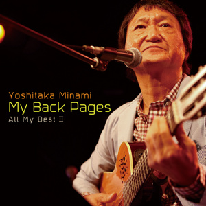 My Back Pages ~All My Best Ⅱ~