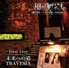 風のアルペジオ First Live 未来への道~TRAVESIA