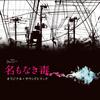 TBS系月曜ミステリーシアター「名もなき毒」オリジナル・サウンドトラック