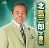 北島三郎 全曲集 ~ふたり咲き・まつり~