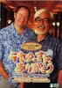 ラセターさん、ありがとう ~「千と千尋」アカデミー賞受賞に隠された宮崎駿とジョン・ラセターの20年にわたる友情~