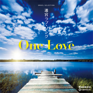 オルゴール・セレクション 迷宮ラブソング/One Love