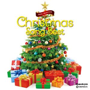 オルゴール・セレクション クリスマス・ソング ベスト