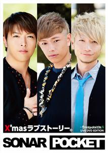X'masラブストーリー。 生産限定A盤 スペシャル・ハイブリッド・シングル(LIVE DVDエディション)