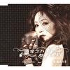 港ヨコハマmylove/魅惑の赤坂シャララ/女ごころのブルース