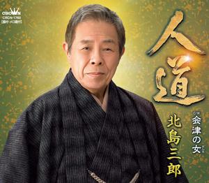 人道/会津の女(タイプA)