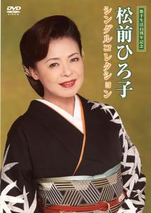 松前ひろ子シングルコレクション