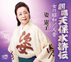 劇唱 天保水滸伝/女の昭和/人昔
