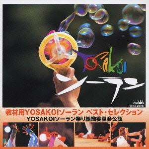 教材用YOSAKOIソーラン ベスト・セレクション