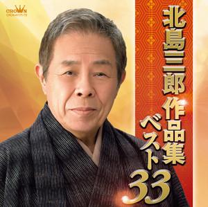 北島三郎作品集ベスト33