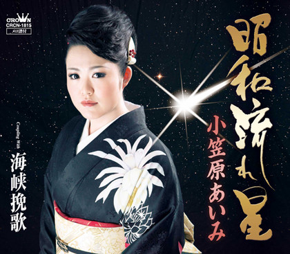 昭和流れ星/海峡挽歌