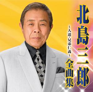 北島三郎 全曲集 ~人道・兄弟仁義~