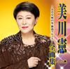 美川憲一 全曲集 ~さそり座の女・新潟ブルース~