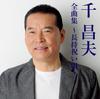 千昌夫全曲集~長持祝い唄~