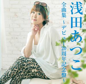 浅田あつこ全曲集~デビュー20周年記念盤~