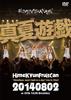 """真夏遊戯""""HimeKyun wasn't built in a day """"Live In Oita ! 【通常盤】"""