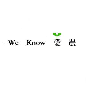 We Know 愛 農