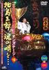 「北島三郎最終公演」オンステージ19 北島三郎、魂の唄を・・・
