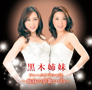 ファーストアルバム~姉妹の夢歌つづり~