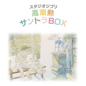 スタジオジブリ「高畑勲」サントラBOX