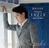 鈴木タカオCOVER ALBUM「うたごころ」~鈴木タカオの世界~