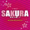 TBS系月曜ミステリーシアター「SAKURA~事件を聞く女~」オリジナル・サウンドトラック