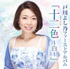 戸川よし乃ファーストアルバム『戸川よし乃・十二色』(仮)