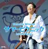 サマーピクニック LOVE&PEACE 【CD2枚組】