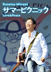 サマーピクニック LOVE&PEACE 【DVD】