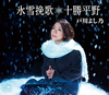 氷雪挽歌/十勝平野