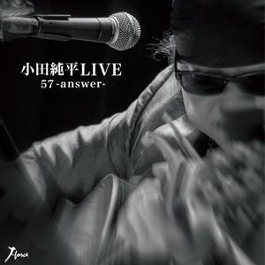 小田純平LIVE「57-answer-」