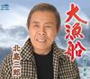大漁船/男の季節(Aタイプ)