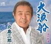 大漁船/泪の坂道(Bタイプ)