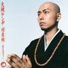 対自核-自己カヴァー-+DVD [HQCD]
