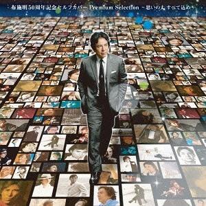布施明50周年記念セルフカバー プレミアムセレクション~思いの丈 すべて込め~