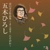 山口洋子作品集~よこはま・たそがれ~