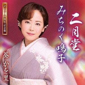 二月堂(デビュー10周年記念盤)