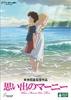 思い出のマーニー 【DVD】